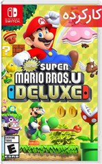 کارکرده بازی New Super Mario Bros. U Deluxe برای NSWITCH