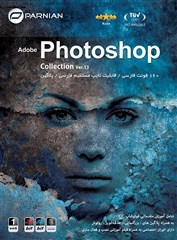 مـجـمـوعـه نـرم افـزاری فـوتوشـاپ Photoshop Collection